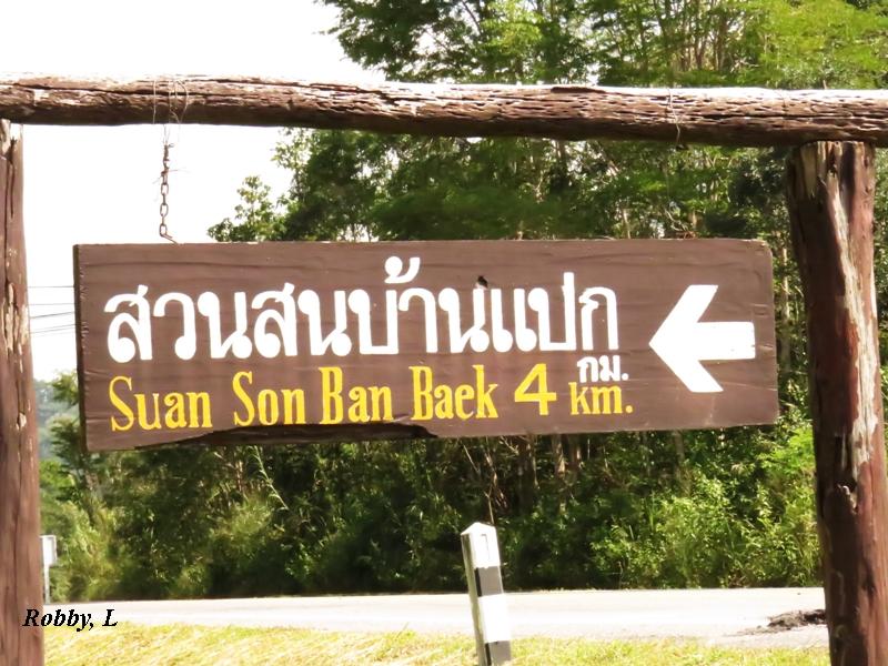 SuanSonBanBaeksign.JPG